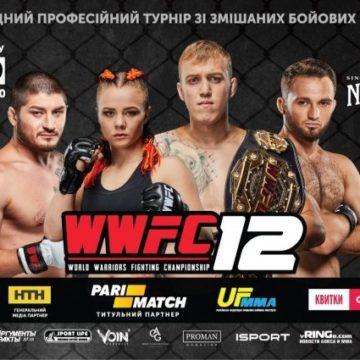 В Украине состоится ММА-шоу мирового уровня WWFC 12