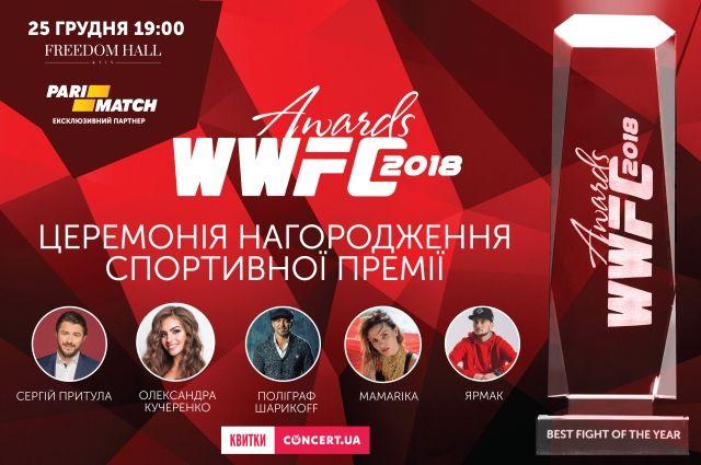 Впервые в Украине лучших спортсменов ММА наградят на WWFC Awards 2018