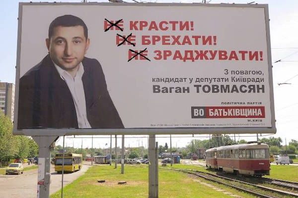Ваган Товмасян: сепаратист и разрушитель парков станет «Слугой народа»?